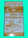 【送料無料】ニッペ ファインパーフェクトシーラー 15kgセット 透明