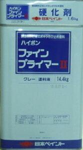 【送料無料】ニッペ ハイポンファインプライマー2 各色 16kgセット