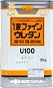 【送料無料】ニッペ 1液ファインウレタンU-100 つや有 ホワイト (白) 15kg