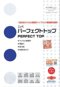 【送料無料】ニッペ パーフェクトトップ つや有 淡彩色 15kg (常備色)
