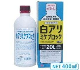 【送料無料】白アリ ミケブロック 400ML(木部処理用)50倍希釈型乳剤