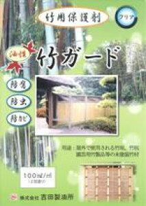 【吉田製油所】竹用保護材 竹ガード (クリア)  1L
