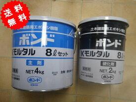 【送料無料】コニシ ボンド Kモルタル 8Lセット