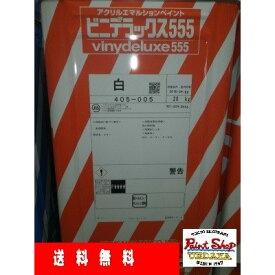 【送料無料】 ビニデラックス555 白 20kg ≪関西ペイント≫
