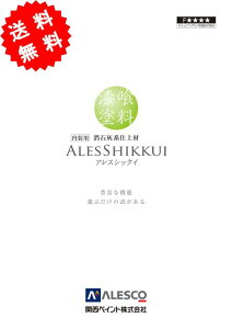 【送料無料】 アレスシックイ シーラー ネオ 15kg (内部用)≪関西ペイント≫【漆喰塗料】  カンブリア宮殿放送