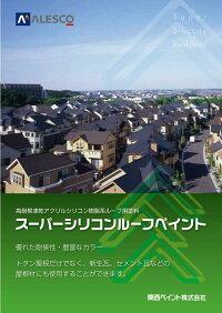 【送料無料】関西ペイントスーパーシリコンルーフペイント価格帯A