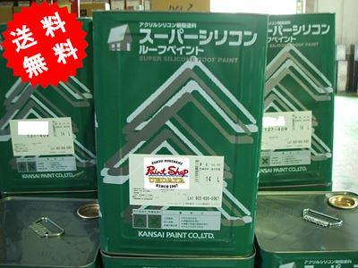 【送料無料】 関西ペイント スーパーシリコンルーフペイント 価格帯A 屋根用塗料