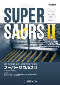 【送料無料】 スーパーザウルス2 白・グレー 4kgセット ≪関西ペイント≫