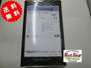 【送料無料】 セルバ 51 ラッカーシンナー 4L ≪関西ペイント≫