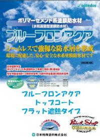 【送料無料】プルーフロンアクア トップコート 遮熱 フラット 16kg ≪日本特殊塗料≫