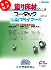 【送料無料】 ユータック油面用プライマーS  16Kセット ≪日本特殊塗料≫