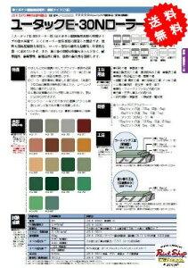 【送料無料】ユータックE-30Nローラー用 6Kセット ≪日本特殊塗料≫