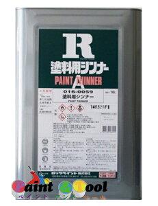 塗料用シンナー 016-0059 16L【ロックペイント】