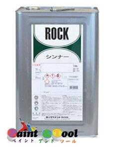 静電用シンナーHL 012-1065 16L【ロックペイント】