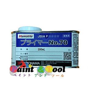 ハマタイト プライマー No70 300ml【横浜ゴムMBジャパン】