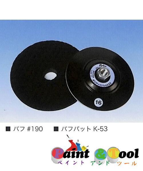 ソーラー ポリアップバフパット K-53 6個セット 【ソーラー】