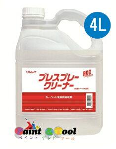 化繊専用 RCC プレスプレークリーナー 4L 1箱(3本) 【リンレイ】