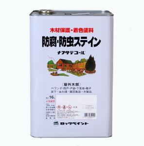ナフタデコール 防腐・防虫ステイン オフカラー(単独使用不可) 16L【ロックペイント】