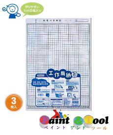 デビカ 工作用紙 1カートン(20冊) 【デビカ】