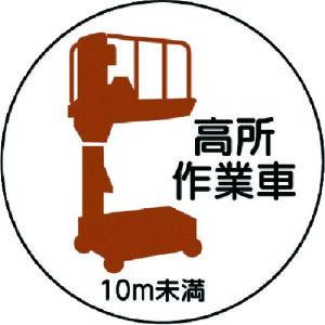 ユニット 作業管理ステッカー高所作業車10m未満 PPステッカ 35Ф 2枚入(37086)