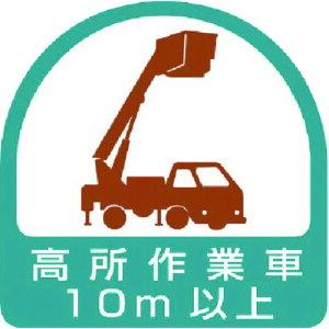 ユニット ステッカー 高所作業車10m以上・2枚1シート・35X35(85171)