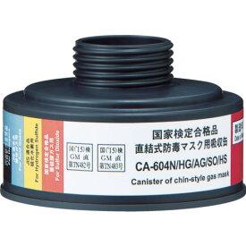 シゲマツ 防毒マスク 直結式ハロゲンガス 酸性ガス 亜硫酸ガス 硫化水素用吸収缶(CA604NHGAGSOHS)