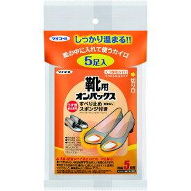 エステー オンパックス靴用 5足入(HO178)