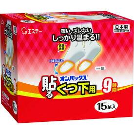 エステー はるオンパックスくつ下用 15足入(HO164)