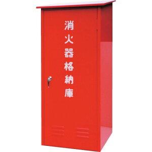 ドライケミカル 50型消火器格納箱(BL50)代引き決済不可・個人宅配送不可