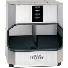 アルボース 自動手指消毒器アルボースS−2A(54030)