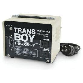 育良 ポータブルトランス(降圧器)(40215)(TB20)