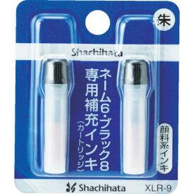 シヤチハタ 補充インキ XLR−9 朱(XLR95)