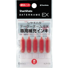 シヤチハタ データーネームEX専用補充インキ 赤(XLRGLR)