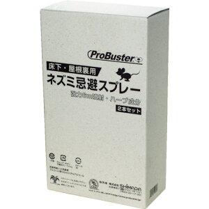 SHIMADA 忌避剤 ネズミ忌避スプレー2本セット(106063)