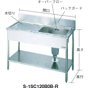 LIXIL 一槽水切付流し台 左水槽 1200×600×800(S1SC120B0BL)