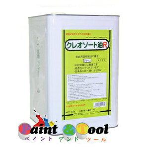 クレオソート油R 15KG 油性強力木材防腐剤【山陽タール】