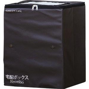 グリーンライフ 折りたたみソフト宅配ボックスレシーボ (TRO3452BR)【(株)グリーンライフ】