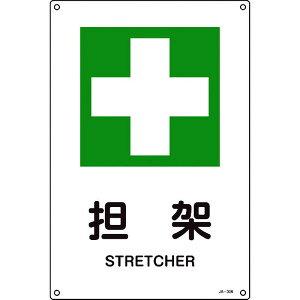 緑十字 JIS規格安全標識 担架 450×300mm エンビ (391306)【(株)日本緑十字社】