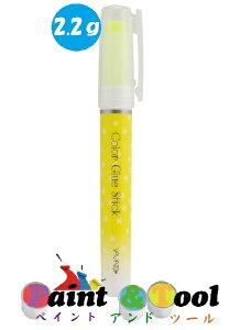 ペン型スティックのり カラーグルースティック CG-2Yシリーズ 本体 2.2g 1箱(10本)【ヤマト】