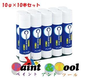 スティックのり 固形アラビック カラーグルースティック CGシリーズ CG-8-10S 10g×10本 1箱(24パック)【ヤマト】