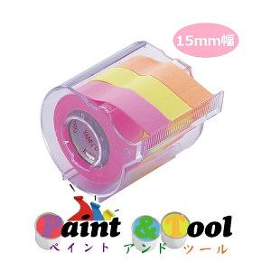 メモックロールテープ 蛍光紙 15mm幅 カッター付(3巻入)RK-15CH-C 1箱(12個)【ヤマト】