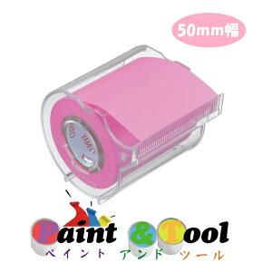 メモックロールテープ 蛍光紙 50mm幅 カッター付(1巻入)RK-50CH-RO 1箱(12個)【ヤマト】