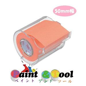 メモックロールテープ 蛍光紙 50mm幅 カッター付(1巻入)RK-50CH-OR 1箱(12個)【ヤマト】