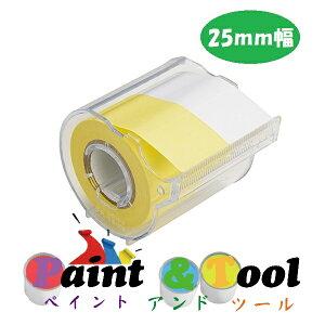 メモックロールテープ 再生紙 25mm幅 カッター付(2巻入)R-25CH-WY 1箱(12個)【ヤマト】