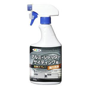 【アサヒペン】アルミ・シャッター・サイディング洗浄スプレー500g(307804)
