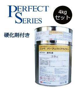 ニッペ パーフェクトプライマー 4kgセット ダークグレー【日本ペイント】