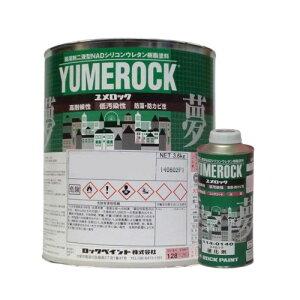 ユメロック 4kgセット フラットベース(114-0095)硬化剤付(114-0140)【ロックペイント】