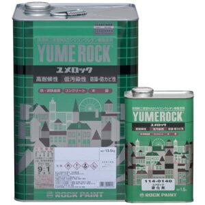 ユメロック 15kgセット オキサイドレッド(114-0225)硬化剤付(114-0140)【ロックペイント】