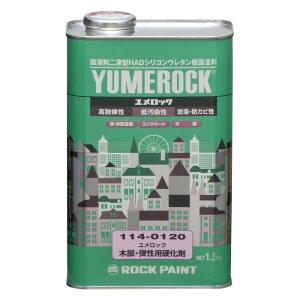 ユメロック 1.5kg 木部・弾性用硬化剤(114-0120)【ロックペイント】