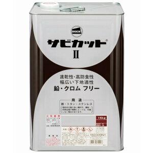 サビカット2 ブラック 16kg(061-1544)【ロックペイント】